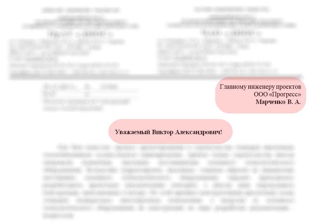 Как проектировщику правильно написать письмо заказчику