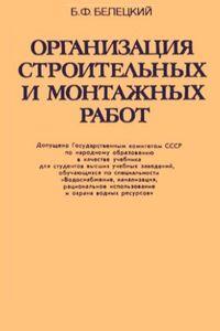 Белецкий. Организация строительных и монтажных работ