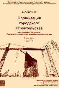 Бутенко. Организация городского строительства