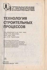 Данилов. Технология строительных процессов