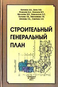 Ефремов. Строительный генеральный план