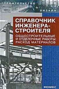 Зинева. Справочник инженера-строителя (общестроительные и отделочные работы)