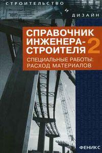 Зинева. Справочник инженера-строителя (специальные работы)