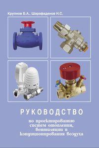 Крупнов. Руководство по проектированию систем отопления, вентиляции и кондиционирования воздуха