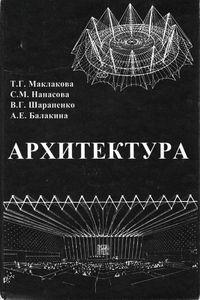 Маклакова. Архитектура.pdf