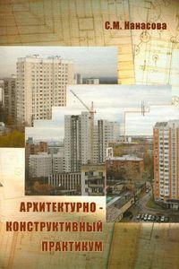 Нанасова. Архитектурно-конструктивный практикум. Жилые здания