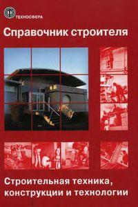 Нестле. Справочник строителя. Строительная техника, конструкции и технологии. Том 1
