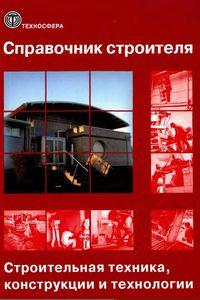 Нестле. Справочник строителя. Строительная техника, конструкции и технологии. Том 2