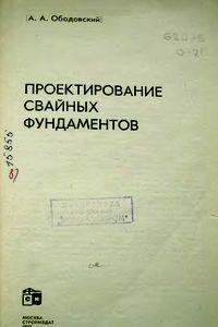 Ободовский. Проектирование свайных фундаментов
