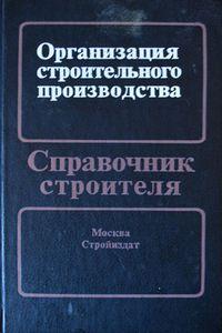 Организация строительного производства. Справочник строителя. Шахпаронов В.В.