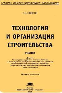 Соколов. Технология и организация строительства