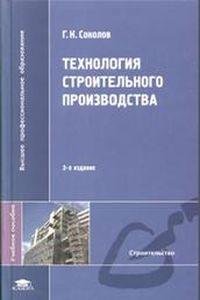 Соколов. Технология строительного производства