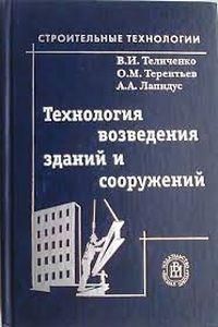 Теличенко. Технология возведения зданий и сооружений