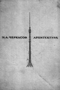 Черкасов. Архитектура