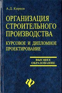 Кирнев. Органиация строительного производства