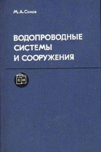Сомов. Водопроводные системы и сооружения
