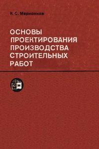 Марионков. Основы проектирования строительных работ