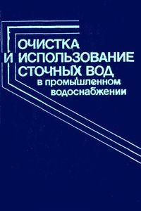 Когановский. Очистка сточных вод и использование в промышленном водоснабжении