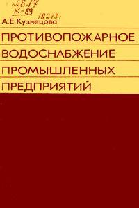 Кузнецова. Противопожарное водоснабжение промышленных предприятий