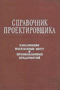 Федоровский. Канализация населенных мест и промышленных предприятий (Справочник проектировщика)