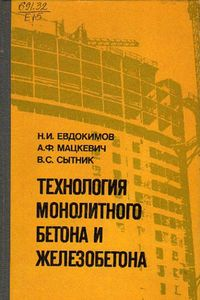 Евдокимов. Технология монолитного бетона и железобетона