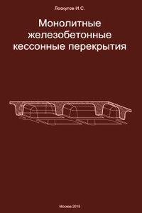 Лоскутов. Монолитные железобетонные кессонные перекрытия