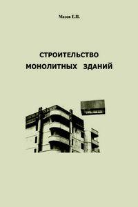 Мазов. Строительство монолитных зданий