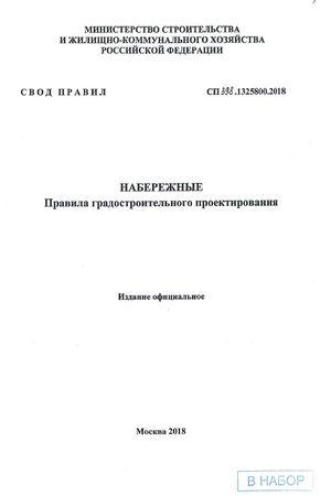 СП 398.1325800.2018 Набережные. Правила градостроительного проектирования