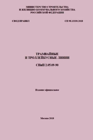СП 98.13330.2018 Трамвайные и троллейбусные линии