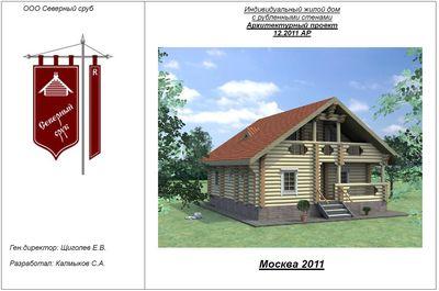 проект двухэтажного дома из бревен