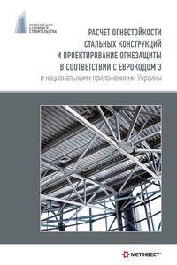 Расчет огнестойкости стальных конструкций и проектирование огнезащиты в соответствии с ЕВРОКОДОМ 3