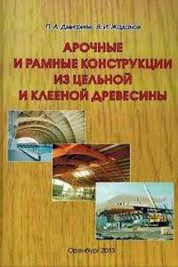 Дмитриев. Арочные и рамные конструкции из цельной и клееной древесины