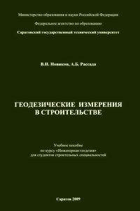 Новиков. Геодезические измерения в строительстве