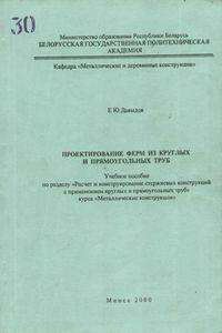 Давыдов. Проектирование ферм из круглых и прямоугольных труб