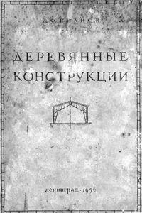 Иванов. Деревянные конструкции