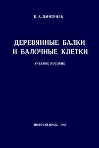 Дмитриев. Деревянные балки и балочные клетки (учебное пособие)