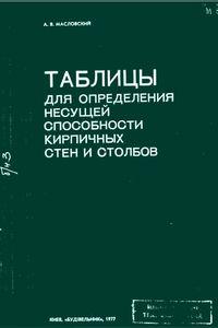 Масловский. Таблицы для определения несущей способности кирпичных стен и столбов