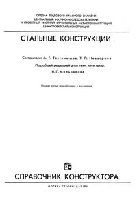 Тахтамышев. Стальные конструкции
