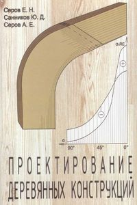 Серов. Проектирование деревянных конструкций