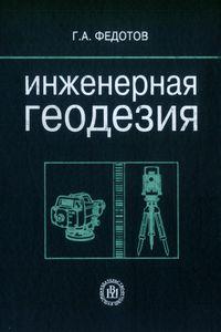 Федотов. Инженерная геодезия