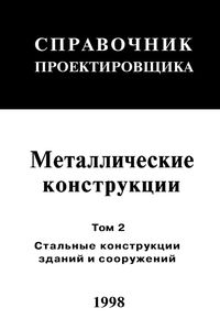 Кузнецов. Металлические конструкции. Справочник проектировщика. Том 2