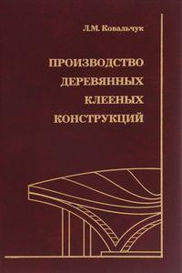 Ковальчук. Производство деревянных клееных конструкций