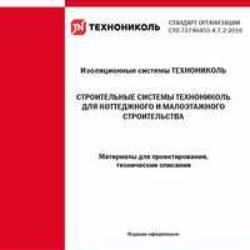 СТО 72746455-4.7.2-2016. Изоляционные системы ТЕХНОНИКОЛЬ. Строительные системы для коттеджного и малоэтажного строительства