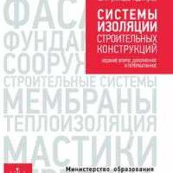 Румянцев Б. М., Жуков А. Д. Системы изоляции строительных конструкций