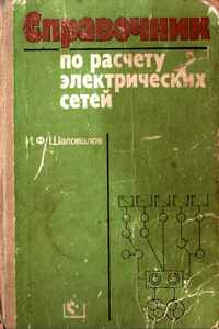 07. Шаповалов. Справочник по расчету электрических сетей