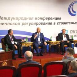 О чем говорили на VII Международной конференции «Техническое регулирование в строительстве»