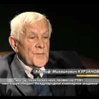 Сейсмобезопасность. Интервью с д.т.н. Адольфом Курзановым