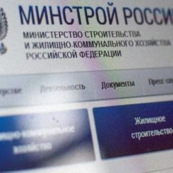 Реестр сводов правил на сайте Федерального центра нормирования Минстроя РФ