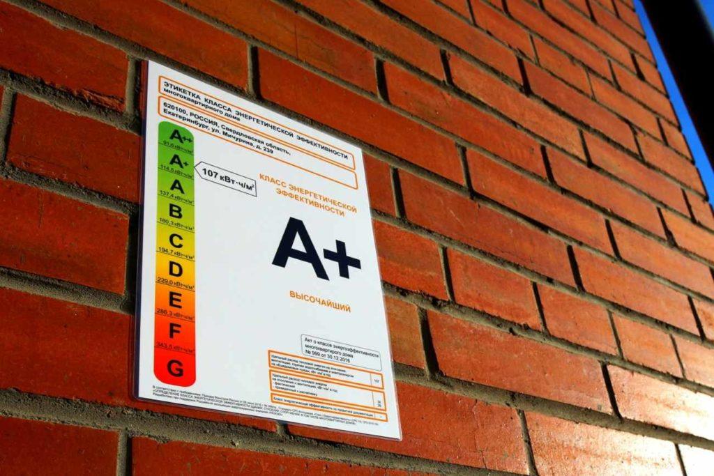 Класс энергоэффективности зданий в Москве указывается на фасадах