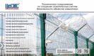 Комплексные системы безопасности объектов энергетики
